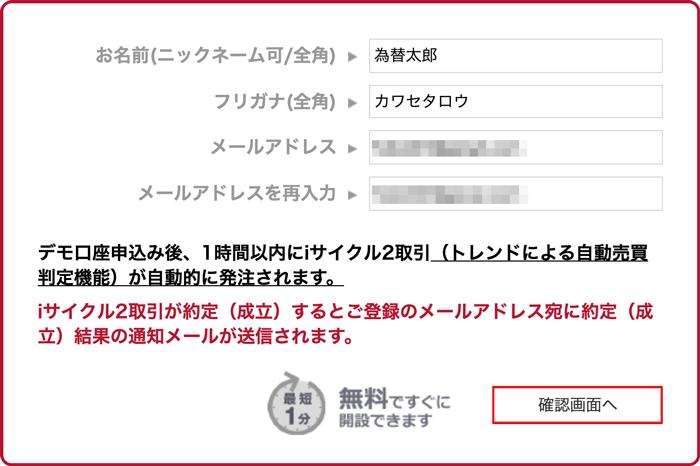 入力フォームにお名前、フリガナ、メールアドレスを入力して「確認画面へ」をクリック。