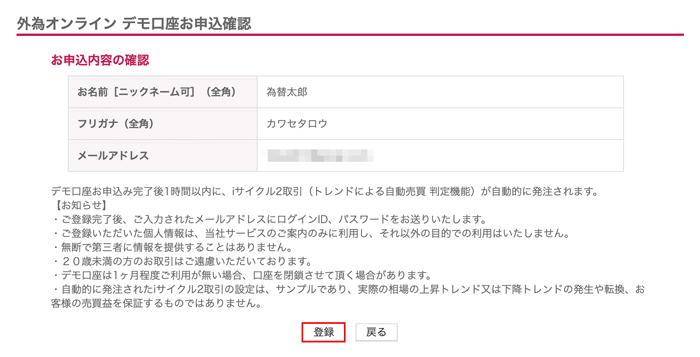確認画面で問題なければ「登録」をクリック。