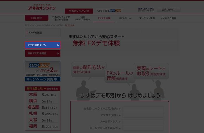 FXデモ体験のページで、デモ口座ログインをクリック。