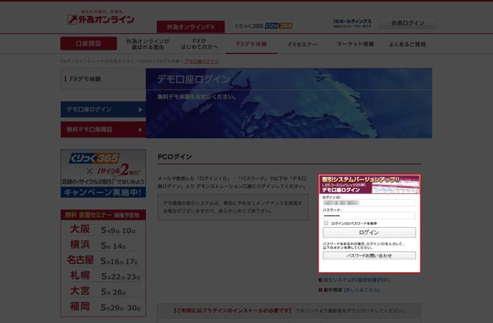 ログインID、パスワードを入力してログインをクリック。