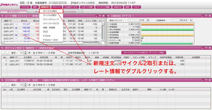 注文方法は、新規注文からiサイクル2取引をクリックする