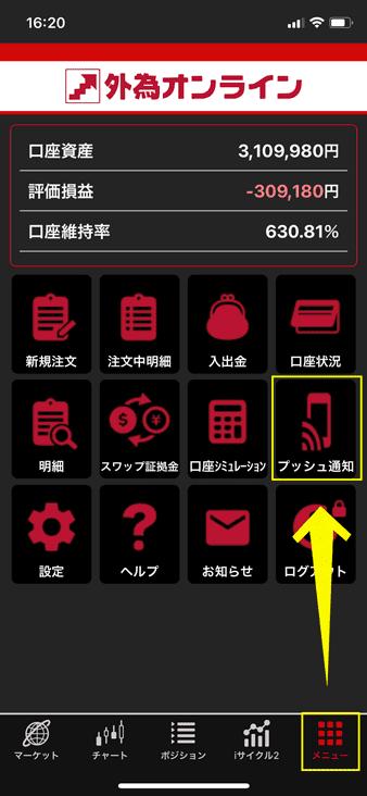 「メニュー」→「プッシュ通知」から設定可能