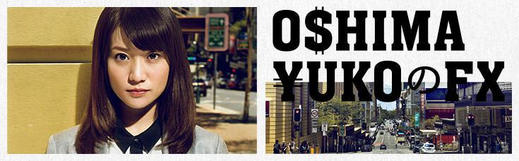 OSHIMA YUKOのFX