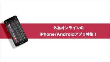 外為オンラインのiPhone/Androidアプリの機能を詳しくご紹介!