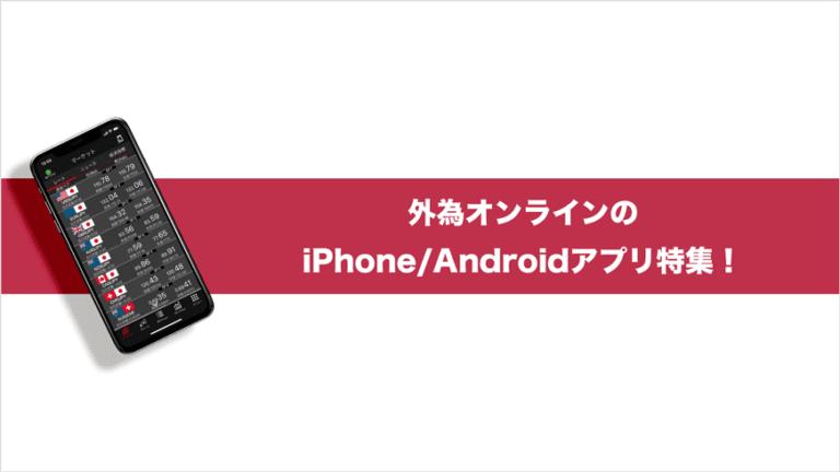 外為オンラインのiPhone/Androidアプリ特集!