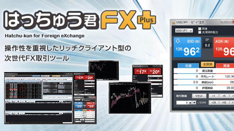 はっちゅう君FX+ 操作性を重視したリッチクライアント型の次世代FXツール