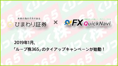 ひまわり証券「ループ株365(くりっく株365)」とのタイアップキャンペーンが始動!