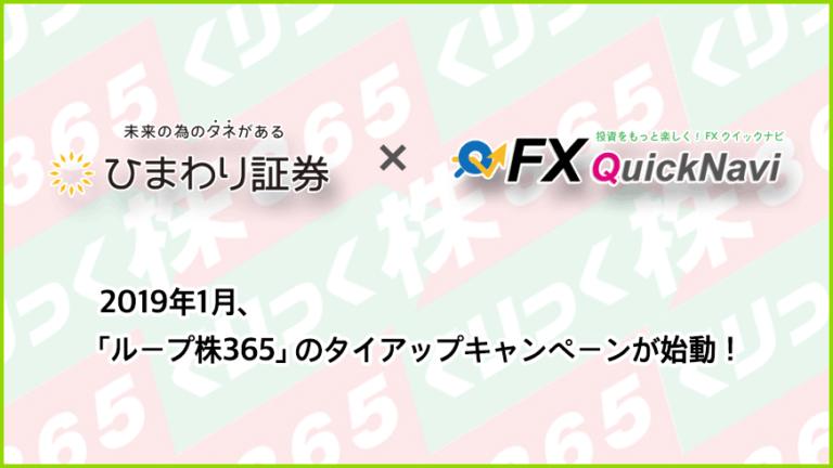ひまわり証券×FXクイックナビ 2019年1月「ループ株365」のタイアップキャンペーンが始動!