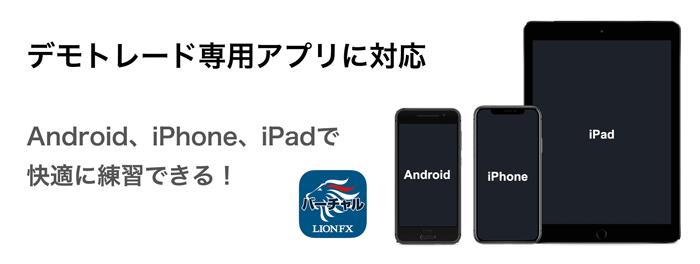デモトレード専用アプリに対応