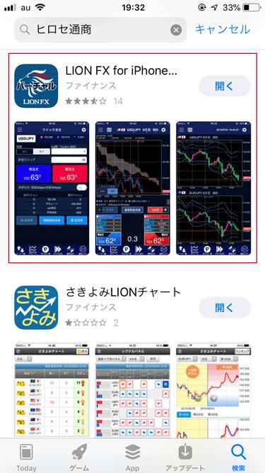 スマートフォンのアプリストアでは「ヒロセ通商」か「LION FX」で検索