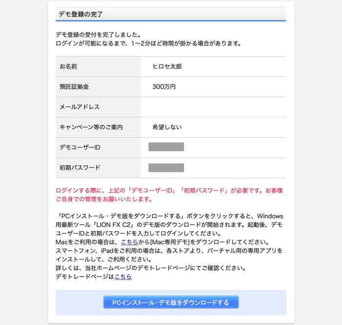 「PCインストール・デモ版をダウンロードする」をクリック