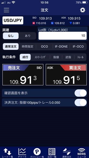 iPhone/Androidアプリ版LION FXの注文画面