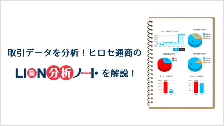 取引データを分析!ヒロセ通商のLION分析ノートを解説!