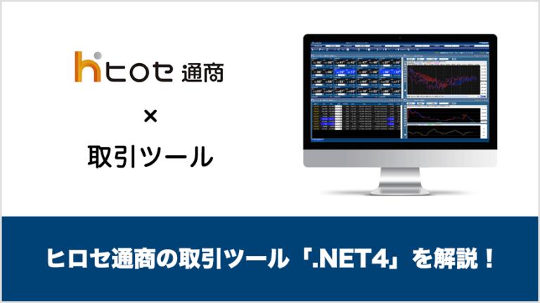ヒロセ通商の取引ツール「.NET4」を解説!