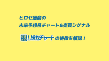 ヒロセ通商の未来予想チャート&売買シグナル「さきよみLIONチャート」の特徴を解説!