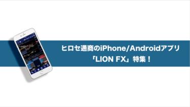 ヒロセ通商のiPhone/Androidアプリ「LION FX」の機能を詳しくご紹介!