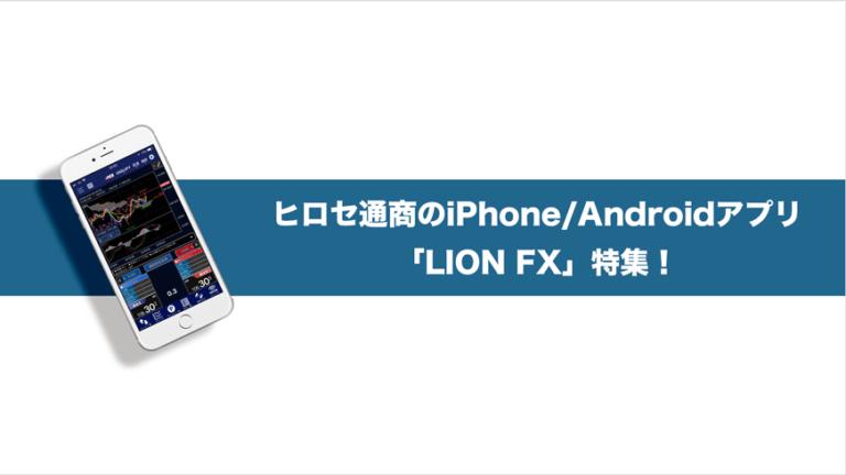ヒロセ通商のiPhone/Androidアプリ「LION FX」特集!