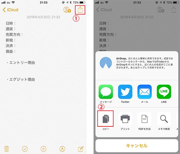 iPhoneでのトレードメモの例