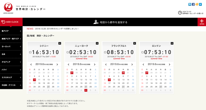 JALの世界時計