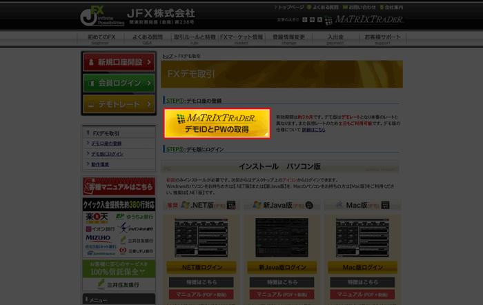 「デモIDとPWの取得」をクリック。