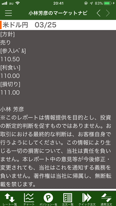 小林芳彦のマーケットナビ「売買方針」では、当日の売り・買いの方向、参入レベル・利食い・損切りの価格が表示される。