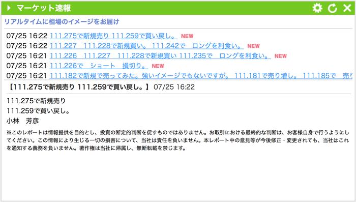 小林芳彦のマーケットナビ マーケット速報
