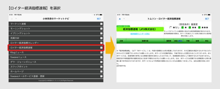ロイター経済指標速報の使い方 iPadアプリ版/Androidタブレットアプリ版②