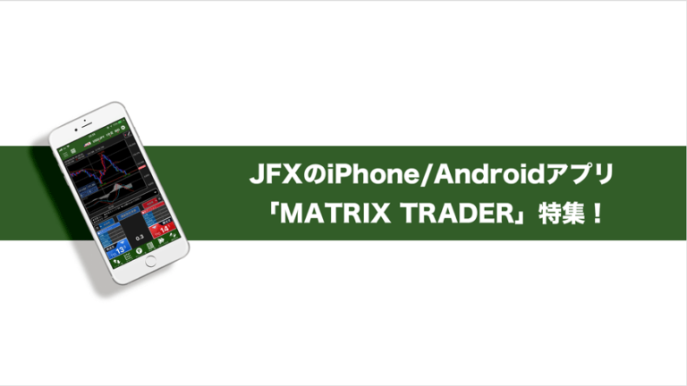 JFXのiPhone/Androidアプリ「MATRIX TRADER」特集!