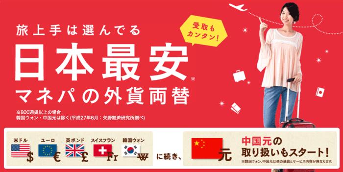 マネパの外貨両替は日本最安