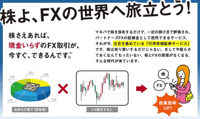株よ、FXの世界へ旅立とう!