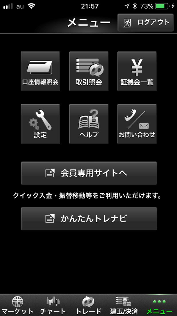 FXアプリ内から1タップですぐに起動。