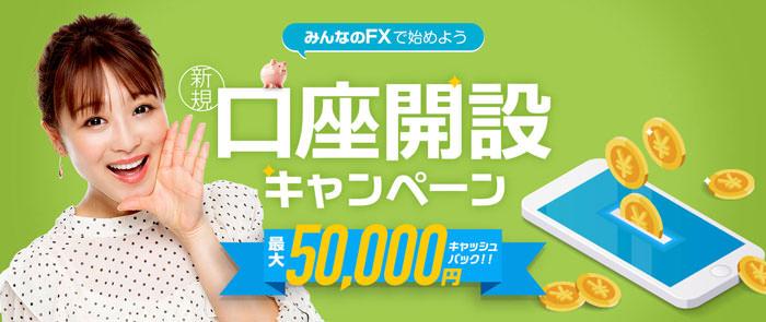 口座開設キャンペーン 最大50,000円キャッシュバック!