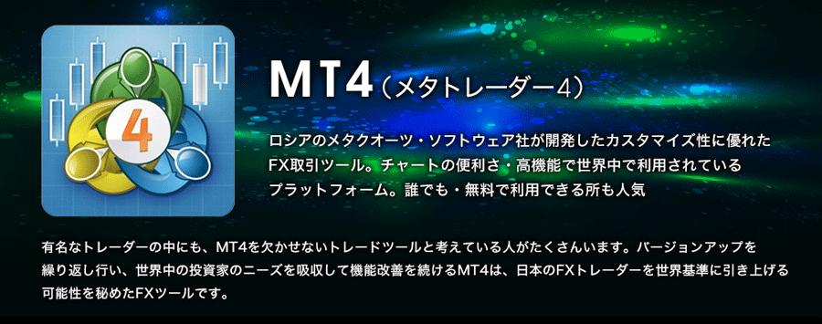 MT4(メタトレーダー4)