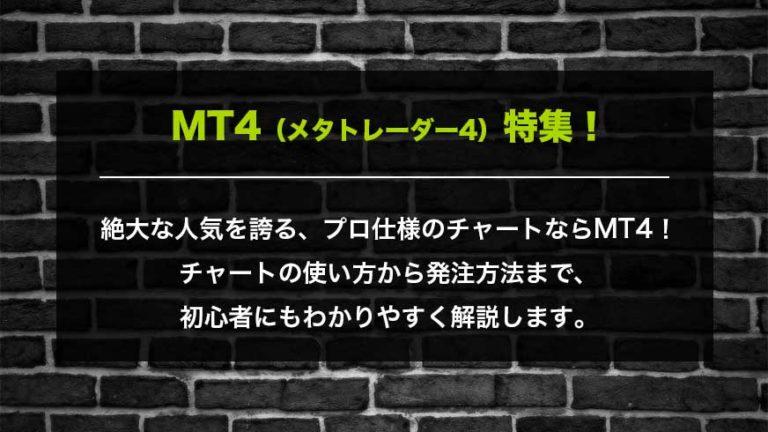 MT4(メタトレーダー4)特集!