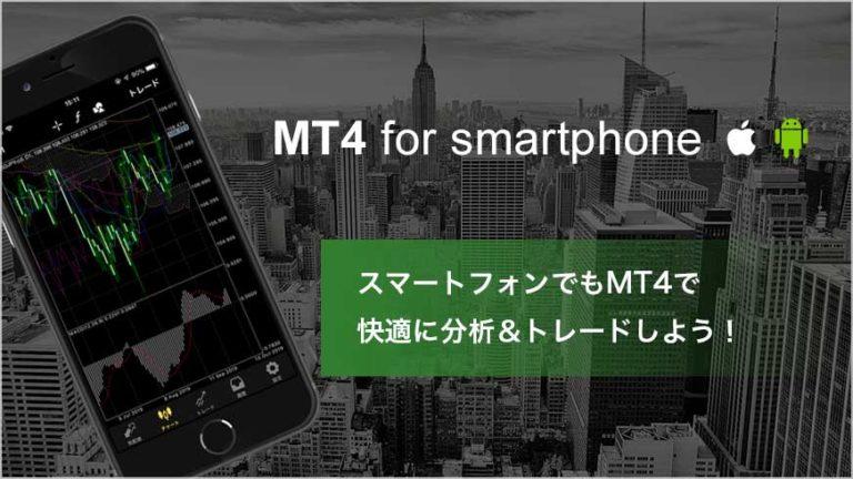 MT4 for iPhone/Android. スマートフォンでもMT4で快適に分析&トレードしよう!