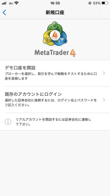 MT4新規口座のスタート画面