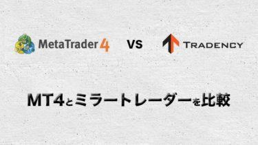 【FXシストレ】MT4とミラートレーダーを比較