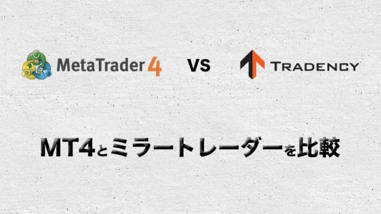 MT4とミラートレーダーを比較