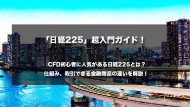 CFD初心者に人気の銘柄、日経平均株価(日経225)について解説!