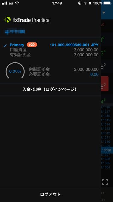OANDA Japanのスマートフォンアプリは300万円の仮想資金でデモトレードができます。