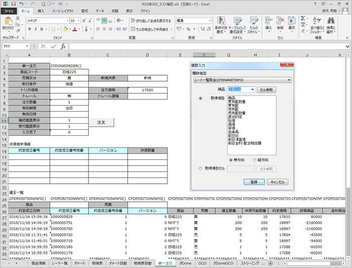 エクセルでCFD取引ができる、RSS 365CFD