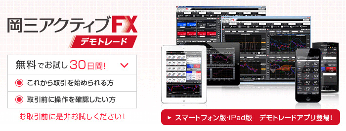 岡三アクティブFXのデモトレードは無料お試し30日間!