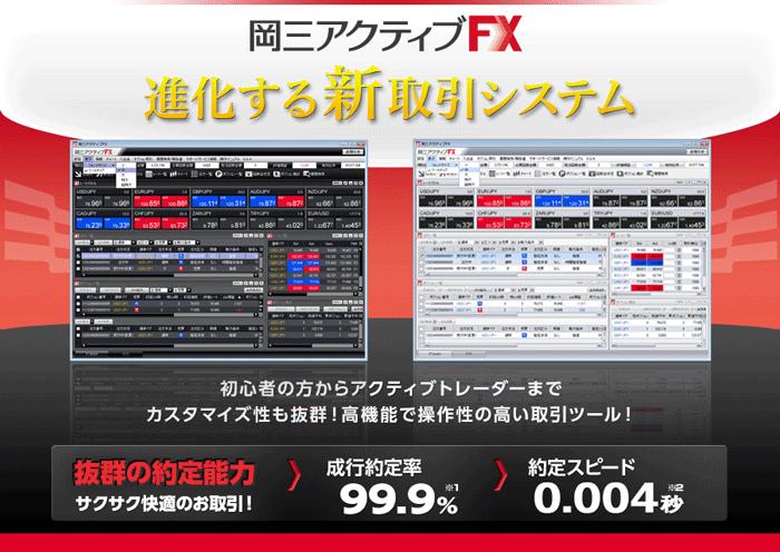 抜群の約定能力 成行約定率99.9% 約定スピードは0.004秒