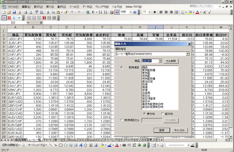 Excelでシステムトレードが可能!