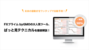 FXプライム byGMOの大人気ツール、ぱっと見テクニカルを徹底解説!