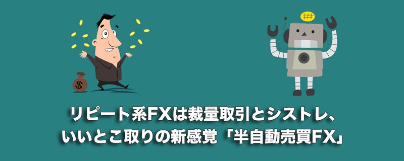 リピート系FXは裁量取引とシステトレ、いいとこ取りの新感覚「半自動売買FX」