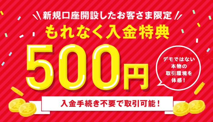 SBI FXトレード|もれなく入金特典500円