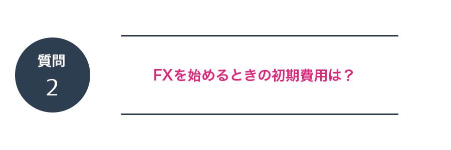 FXを始めるときの初期資金は?