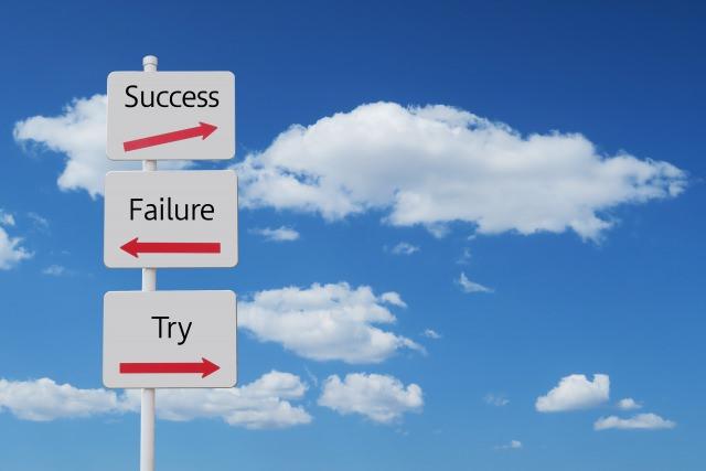 失敗を恐れずに挑戦して成功に繋げる