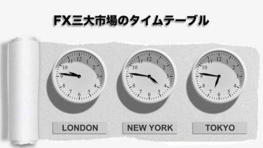 FX三大市場のタイムテーブルと相場が動くきっかけ【仲値・LFix・NYカット】